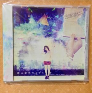 uchukon-1st-EP