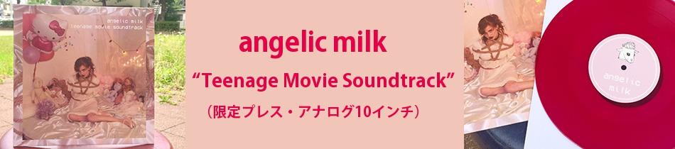 angelic milk(エンジェリック・ミルク)
