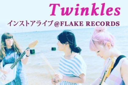 flake-records_twinkle-twinkles