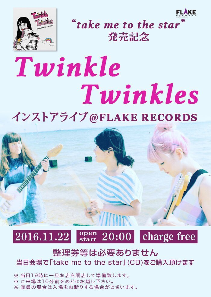 flake-records_twinkle-twinkles