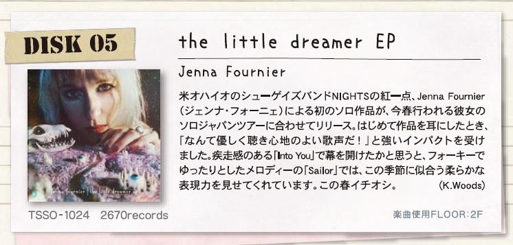 Jenna Fournier(ジェンナ・フォーニエ)
