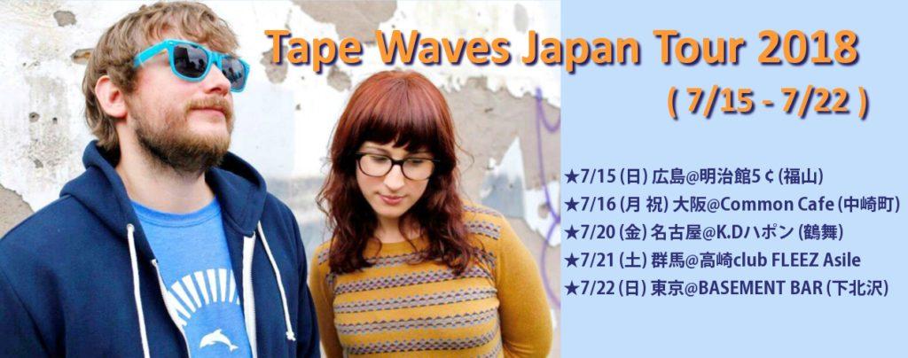 Tape Waves(テープ・ウェイヴス)
