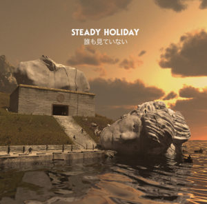 Steady Holiday_Nobody's Watching
