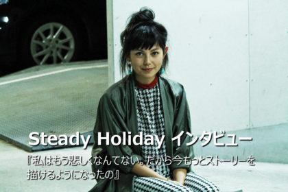 Steady Holiday(ステディー・ホリデイ)